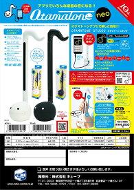 (予約)5月末再入荷分 (取寄商品) 明和電機 オタマトーン neo ホワイト(送料変更)