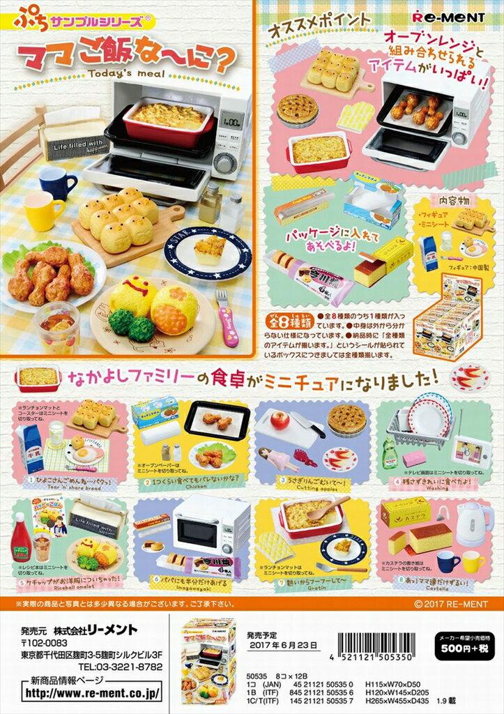 (予約)2/下旬再入荷分 リーメント ぷちサンプル ママご飯な〜に? 全8種 1BOXでダブらず揃います