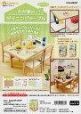 リーメント ぷちサンプル わが家のダイニングテーブル(予約)6/23発売予定