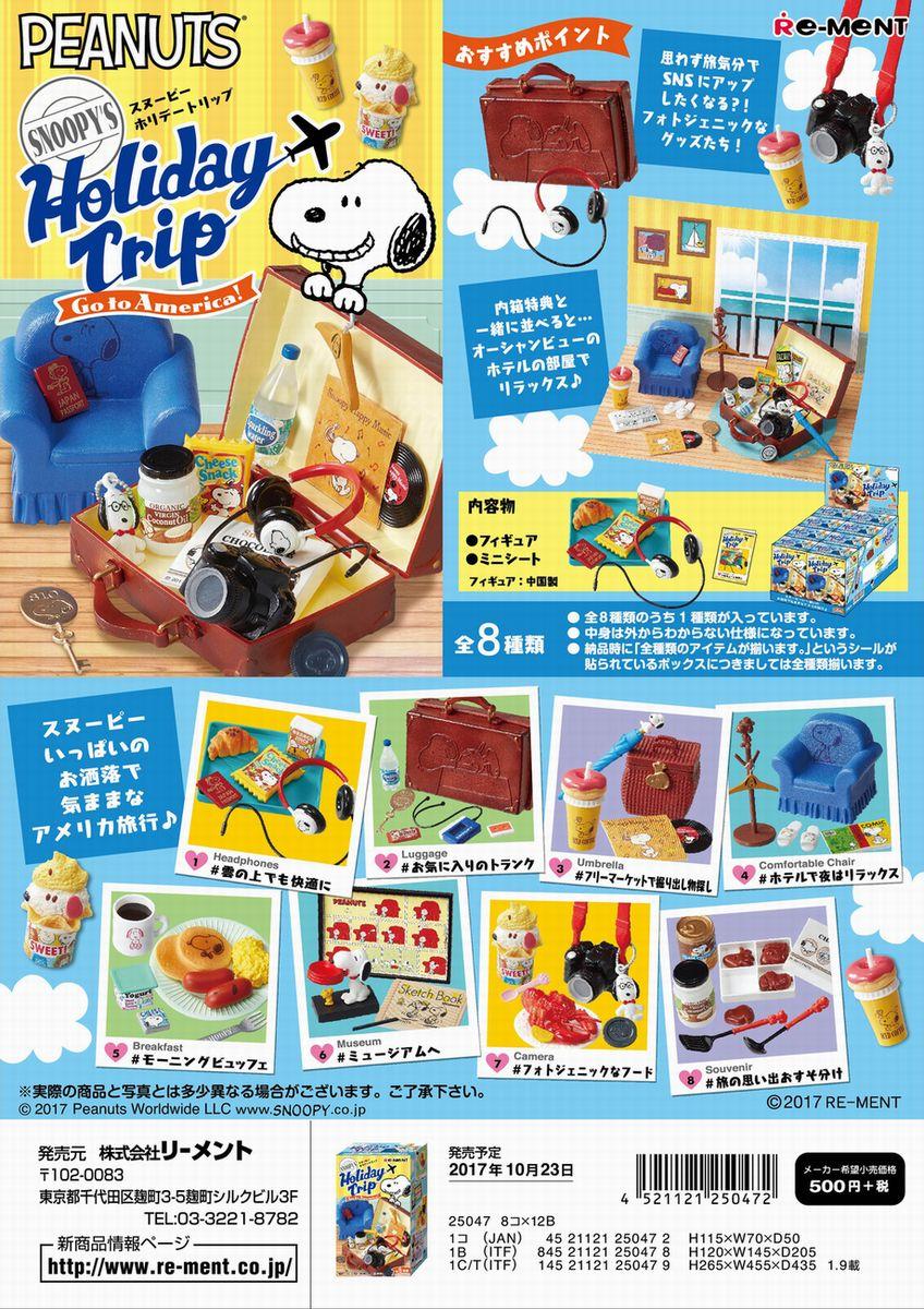 リーメント スヌーピー SNOOPY'S Holiday Trip -Go to America!- 全8種 1BOXでダブらず揃います。