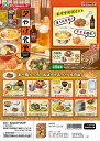 (予約)11/13発売予定 リーメント ぷちサンプル 夕やけ食堂 全8種 1BOXでダブらず揃います