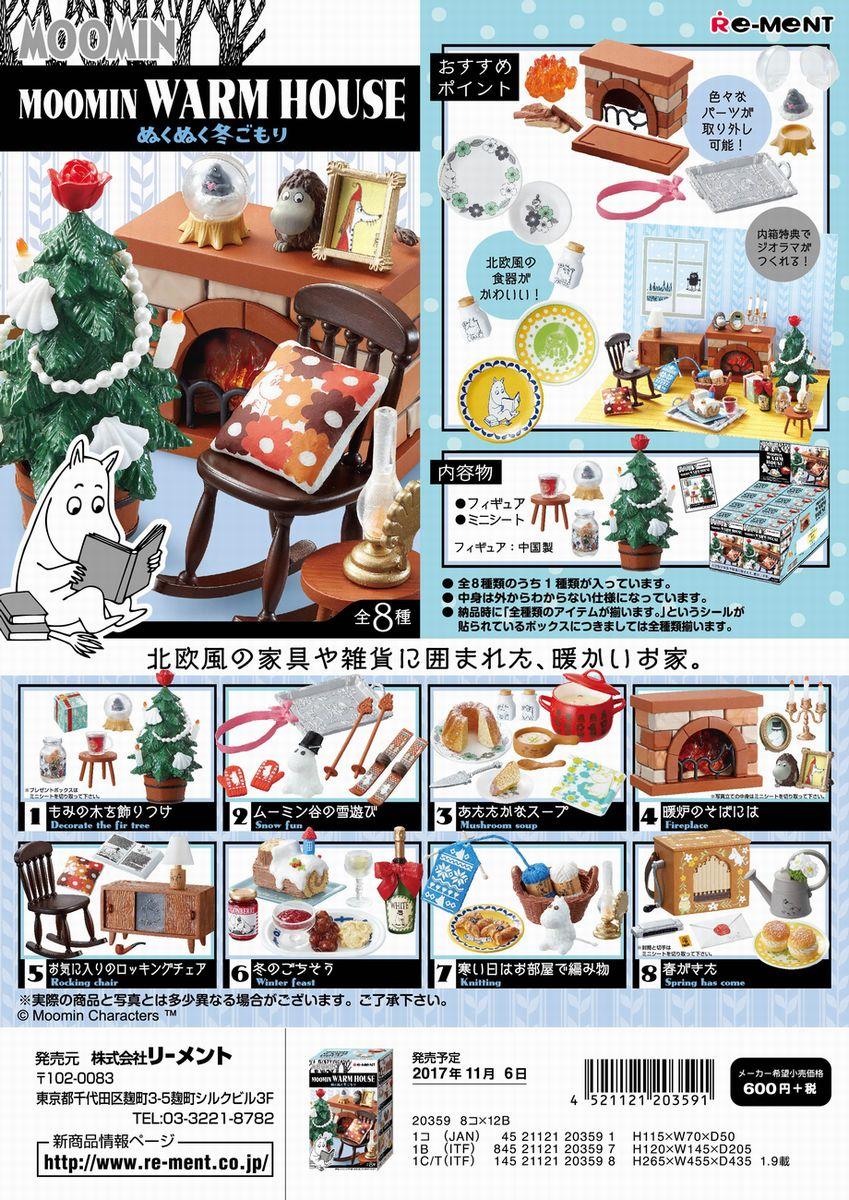 (予約)11/6発売予定 リーメント ムーミン MOOMIN WARM HOUSE ぬくぬく冬ごもり 全8種 1BOXでダブらず揃います