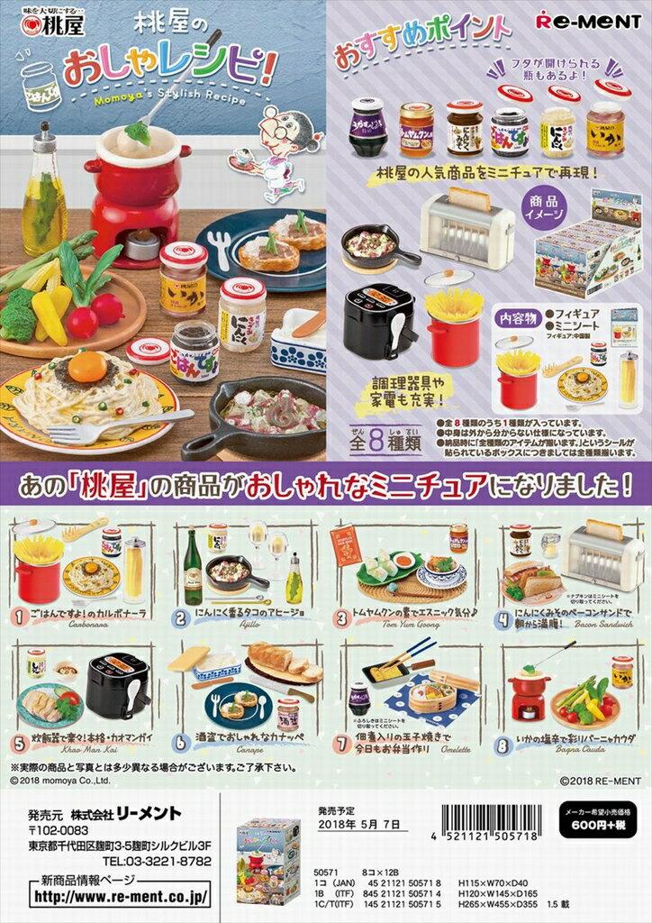 リーメント ぷちサンプル 桃屋のおしゃレシピ!全8種 1BOXでダブらず揃います