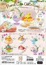 (予約)9/17発売 リーメント ポケモン Floral Cup Collection 全6種 1BOXでダブらず揃います