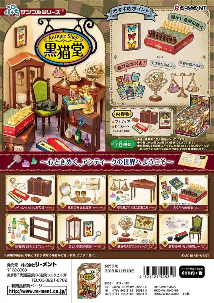 (予約)5月再入荷分 リーメント ぷちサンプル Antique Shop 黒猫堂 全8種 1BOXでダブらず揃います