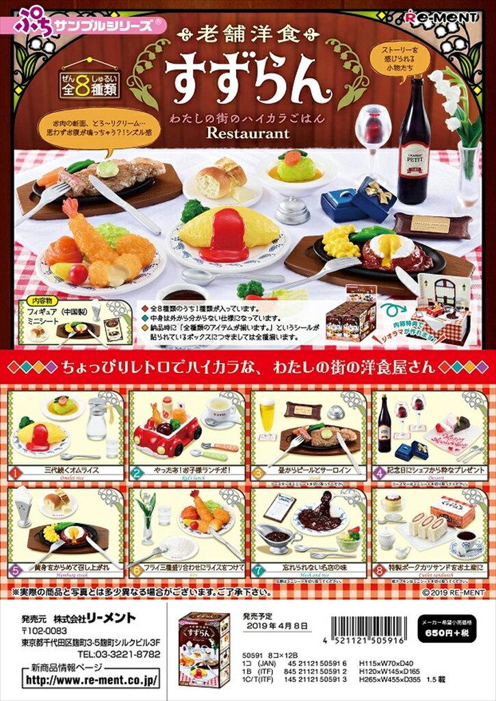 (予約)4/8発売 リーメント ぷちサンプル 老舗洋食 すずらん 〜わたしの街のハイカラごはん〜 全8種 1BOXでダブらず揃います