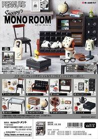 (予約)8月末日再入荷分 リーメント SNOOPY's MONO ROOM 全8種 1BOXでダブらず揃い
