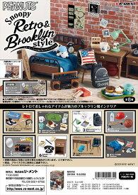 リーメント ピーナッツ snoopy Retro&Brooklyn style 全8種 1BOXでダブらず揃います。