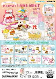 リーメント サンリオキャラクターズ KAWAII CAKE SHOP 全8種 1BOXで、ダブらず揃います