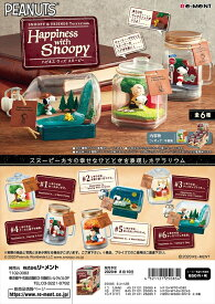 リーメント SNOOPY & FRIENDS Terrarium Happiness with Snoopy 全6種 1BOXでダブらず揃います。