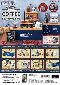 (予約)11/16発売予定 リーメント SNOOPY COFFEE ROASTERY & CAFE 全8種 1BOXでダブらず揃います。