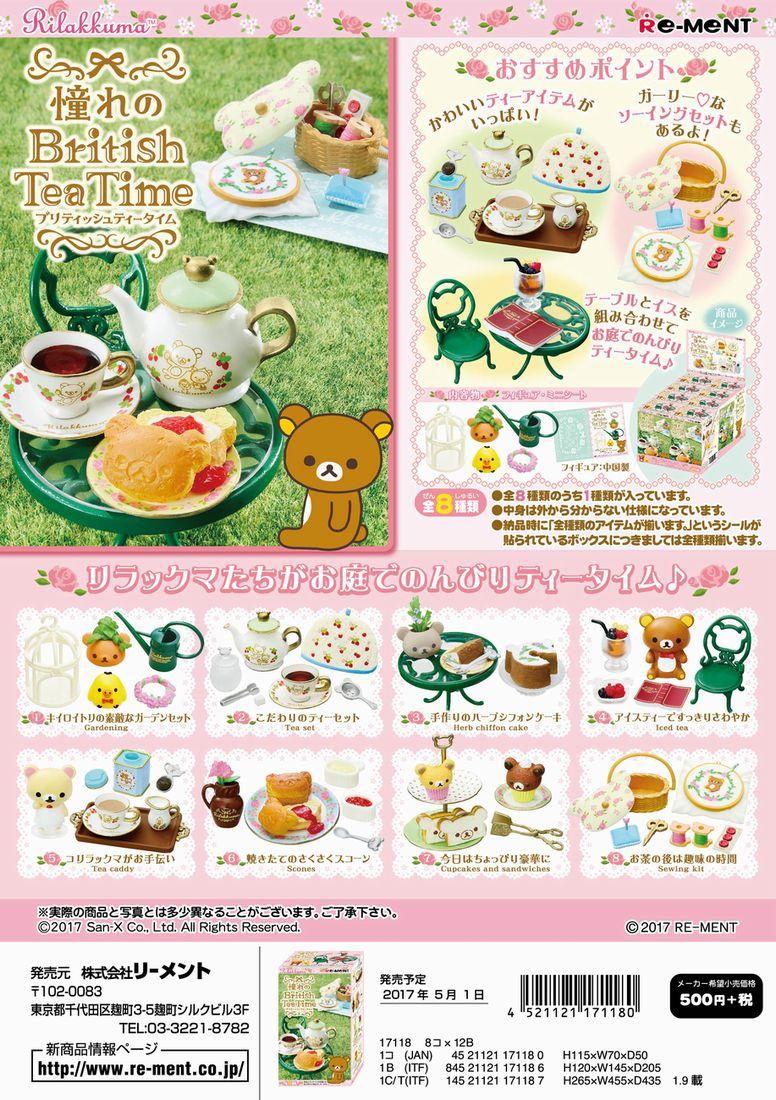 リーメント リラックマ 憧れのBritish Tea Time 全8種 1BOX:8個入り ダブらず揃います