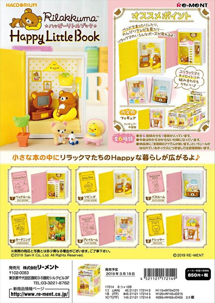 (予約)3/18発売 リーメント リラックマ ハコリウム Rilakkuma Happy Little Book 全6種 1BOX:6個入り ダブらず揃います