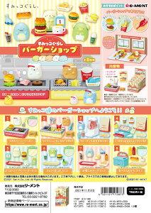 (予約)11月8日発売予定 リーメント すみっコぐらし バーガーショップ 全8種 1BOX:8個入り ダブらず揃います