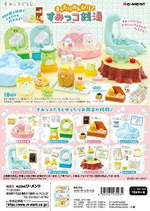 (予約)12月13日発売予定 リーメント すみっコぐらし まったりのんびり♪すみっコ銭湯 全8種 1BOX:8個入り ダブらず揃います