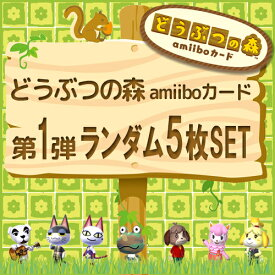 どうぶつの森 amiiboカード 第1弾 オリジナルパック ランダム5枚セット
