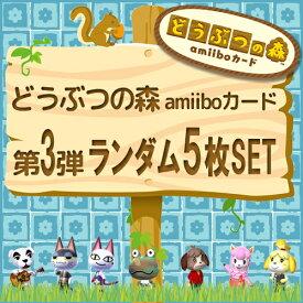 どうぶつの森 amiiboカード 第3弾 オリジナルパック ランダム5枚セット