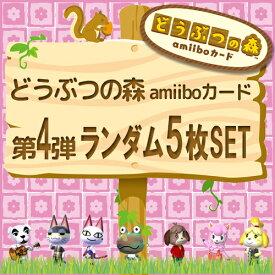 どうぶつの森 amiiboカード 第4弾 オリジナルパック ランダム5枚セット