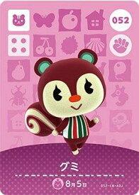 どうぶつの森 amiiboカード 第1弾 グミ No.052