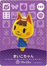 どうぶつの森 amiiboカード 第2弾 まいこちゃん SP No.107