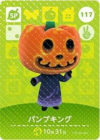 どうぶつの森 amiiboカード 第2弾 パンプキング SP No.117