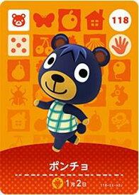 どうぶつの森 amiiboカード 第2弾 ポンチョ No.118