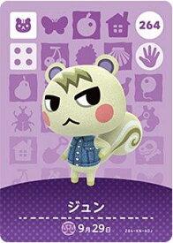 どうぶつの森 amiiboカード 第3弾 ジュン No.264