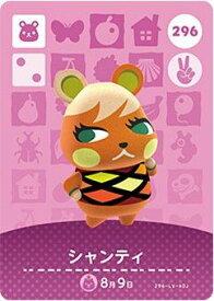 どうぶつの森 amiiboカード 第3弾 シャンティ No.296