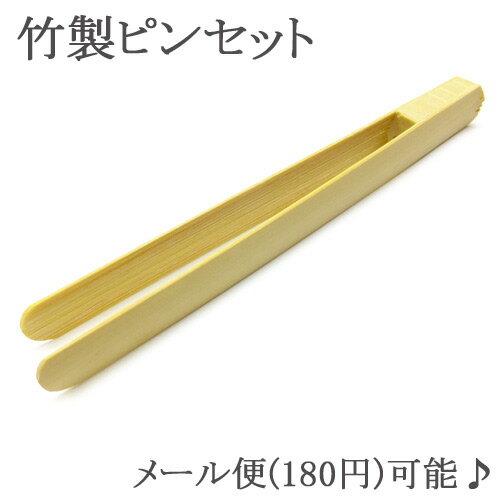 【メール便180円可】食用金箔 竹ピンセット