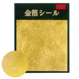 【ネコポス・ゆうメール可】金箔シール24K  工芸品やお好きなものに…
