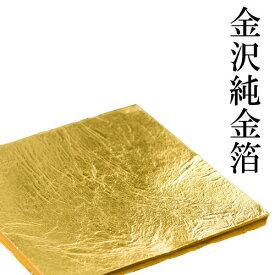 【ネコポス・ゆうメール可】金箔 四号色縁付 2枚入 工芸品づくりに