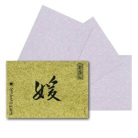 【メール便280円可】【あぶらとり紙】【金箔】 あぶらとり紙 媛 40枚入