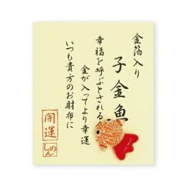 【ネコポス・ゆうメール可能】金箔入りミニガラス お財布に 子金魚