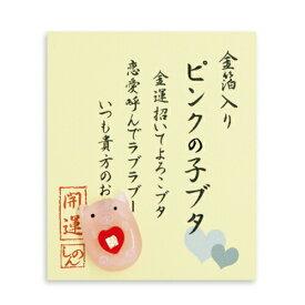 【ネコポス・ゆうメール可能】金箔入りミニガラス お財布に ピンクの子ブタ