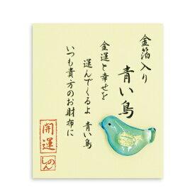 【ネコポス・ゆうメール可能】金箔入りミニガラス お財布に 青い鳥