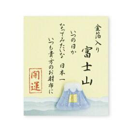 【ネコポス・ゆうメール可能】金箔入りミニガラス お財布に 富士山 青