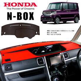 N-BOX N-BOX+ N-BOXスラッシュ JF1 JF2系 ダッシュ マット レザー ダッシュボード カバー J F1 2 前期 後期 送料無料 日本製 車種別 専用設計