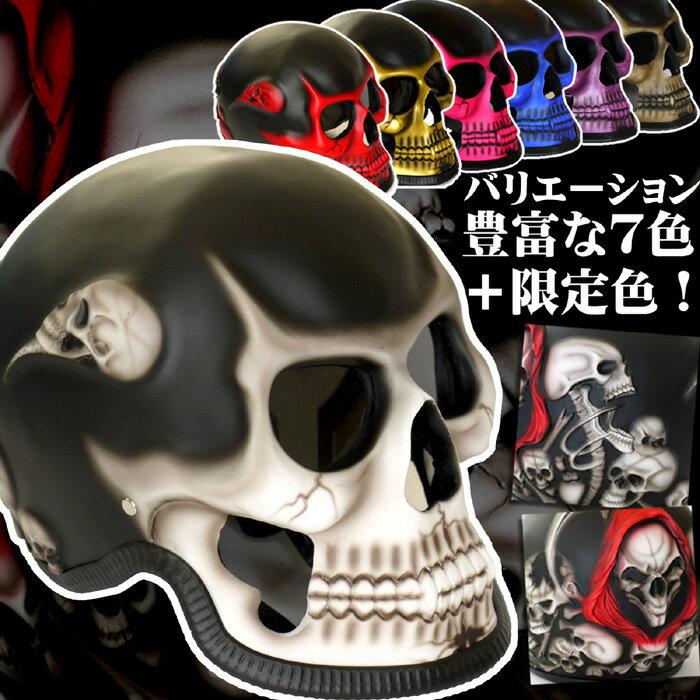 超リアル!スカルヘルメット 後頭部のスカル達が見るものを魅了する!白/赤/ゴールド/ピンク/紫/青/マッドの7色+限定色[ハーレーダビッドソン][harley davidson][アメリカン][skull][ゴーストライダー2][ドクロ][髑髏]