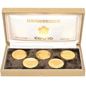 日本万国博覧会記念 パビリオン 金メダル 5枚セット K24 純金 EXPO'70