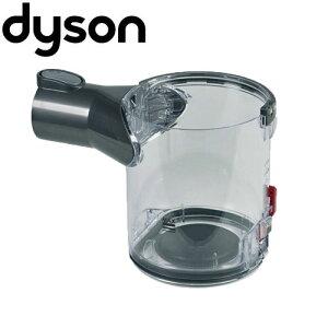 ダイソン v6 純正 クリアビン ダストカップ dyson | 掃除機 コードレス 部品 アタッチメント ノズル パーツ 付属品 付属 ツール ハンディクリーナー 掃除 アダプター 延長 ハンディ クリーナー