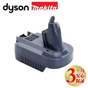 ダイソン v6 makita 互換 バッテリーアダプター dyson マキタ BL1850B BL1860B 充電池 対応 | 掃除機 コードレス 部品 アタッチメント ノズル パーツ 付属品 付属 ツール ハンディクリーナー 新生活