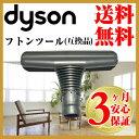 ダイソン互換 布団ツール dyson 現行モデル全般対応