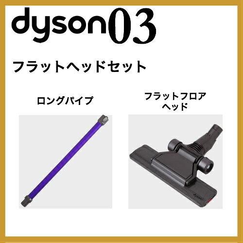 [送料無料] ダイソン v6フラットヘッドセット (ロングパイプ/フラットフロアヘッド) dyson v6 dc61 | 掃除機 コードレス パーツ アウトレット アダプター アタッチメント 延長ホース 延長 クリーナー スティック セパレートツール 掃除 ツール ノズル ハンディクリーナー