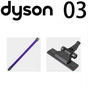 ダイソン v6フラットヘッドセット (ロングパイプ/フラットフロアヘッド) dyson v6 dc61   掃除機 コードレス 部品 アタッチメント ノズル パーツ 付属品 付属 ツール ハンディクリーナー 掃除 ア