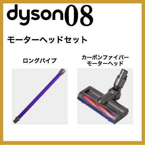 [送料無料] ダイソン v6モーターヘッドセット(ロングパイプ/カーボンファイバーモーターヘッド) dyson v6 dc61 | 掃除機 コードレス パーツ アウトレット アダプター アタッチメント 延長ホース 延長 クリーナー スティック セパレートツール 掃除 ツール ノズル