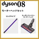 ダイソン v6モーターヘッドセット(ロングパイプ/カーボンファイバーモーターヘッド)dyson