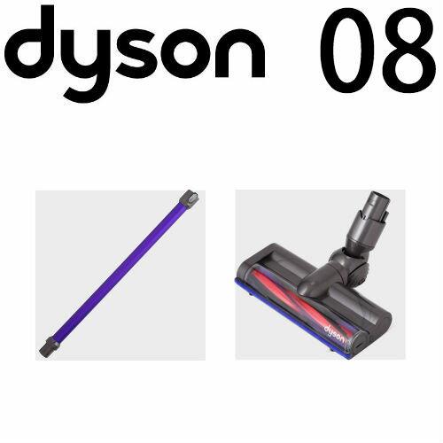 ダイソン v6モーターヘッドセット(ロングパイプ/カーボンファイバーモーターヘッド) dyson v6 dc61 | 掃除機 コードレス パーツ アダプター アタッチメント 延長ホース 延長 クリーナー スティック セパレートツール 掃除 ツール ノズル