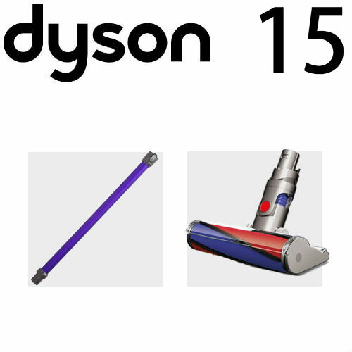 [送料無料] ダイソン v6ソフトヘッドセット(ロングパイプ/ソフトローラークリーナーヘッド)dyson v6 dc61 | 掃除機 コードレス パーツ アウトレット アダプター アタッチメント 延長ホース 延長 クリーナー スティック セパレートツール