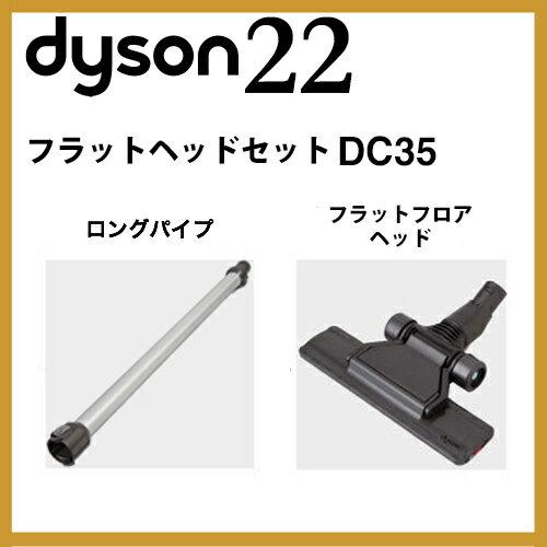 [送料無料] ダイソン dc35フラットヘッドセット(ロングパイプ/フラットフロアヘッド)dc34 dyson | 掃除機 コードレス パーツ アウトレット アダプター アタッチメント 延長ホース 延長 クリーナー スティック セパレートツール 掃除 ツール ノズル ハンディクリーナー