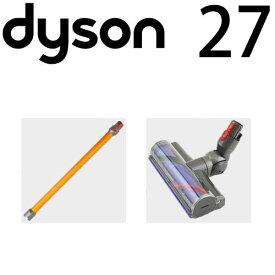 ダイソン v8ダイレクトヘッドセット(ロングパイプ/ダイレクトドライブクリーナーヘッド) dyson v8   掃除機 コードレス 部品 アタッチメント ノズル パーツ 付属品 付属 ツール ハンディクリーナー 掃除 アダプター 延長 ハンディ クリーナー 新生活
